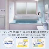 浴室も快適